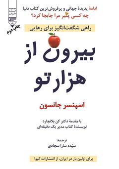 دانلود کتاب بیرون از هزارتو: راهی شگفت انگیز برای رهایی