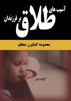 دانلود کتاب آسیبهای طلاق بر فرزندان