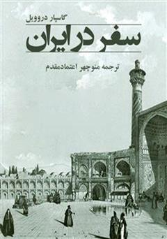 دانلود کتاب سفر در ایران