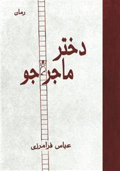کتاب رمان دختر ماجراجو
