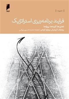 کتاب فرآیند برنامه ریزی استراتژیک