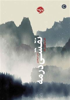 دانلود کتاب نقشی در مه
