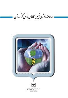 دانلود کتاب ارائه متدولوژی تعیین کالاهای خاص کشاورزی