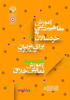 دانلود کتاب راهنمای آموزش نمایش خلاق: آموزش مفاهیم دینی به خردسالان برای مربیان مهدهای کودک