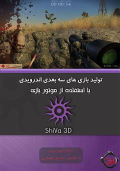 کتاب تولید بازی های سه بعدی اندرویدی با استفاده از موتور بازی ShiVa3D