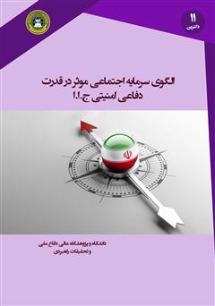 دانلود کتاب الگوی سرمایه اجتماعی موثر در قدرت دفاعی - امنیتی جمهوری اسلامی ایران