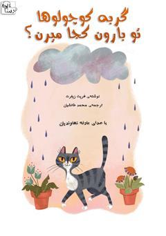 دانلود کتاب صوتی گربه کوچولوها تو بارون کجا میرن؟