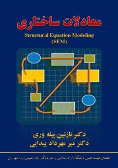 دانلود جزوه آموزشی معادلات ساختاری