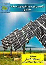 دانلود کتاب انرژی تجدیدپذیر، سیستم فتوولتاییک و نیروگاه خورشیدی