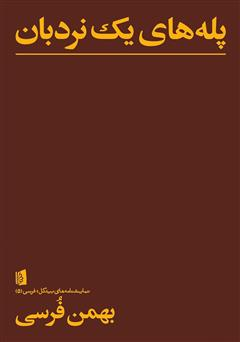 دانلود کتاب پلههای یک نردبان: بازی در سه پرده