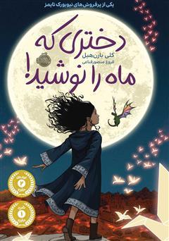 دانلود کتاب دختری که ماه را نوشید!