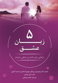 کتاب 5 زبان عشق؛ رازهایی برای داشتن عشقی پایدار