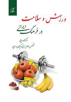 کتاب ورزش و سلامت در فرهنگ ایرانی