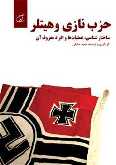 دانلود کتاب حزب نازی و هیتلر (ساختار شناسی، عملیات ها و افراد معروف آن)