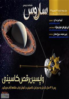 ماهنامه نجومی ساروس - شماره 24