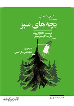 دانلود کتاب صوتی بچههای سبز