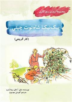 کتاب پیک نیک شاه توت چینی (مجموعه روزی روزگاری - کار گروهی)