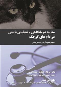 دانلود کتاب معاینه درمانگاهی و تشخیص بالینی در دام های کوچک