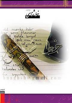دانلود کتاب تشخیص شخصیت از روی دست نوشته (خط شناسی)