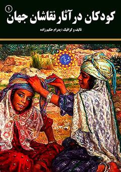 دانلود کتاب کودکان در آثار نقاشان جهان (۱)
