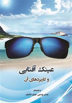 دانلود کتاب عینکهای آفتابی و کاربردهای آن