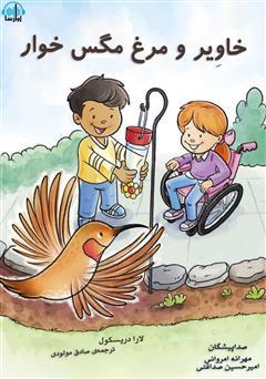 دانلود کتاب صوتی خاویر و مرغ مگس خوار