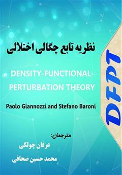 دانلود کتاب نظریه تابع چگالی اختلالی