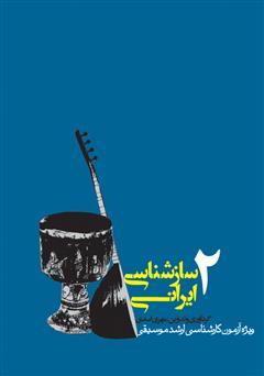 دانلود کتاب سازشناسی ایرانی 2: ویژهی آزمون کارشناسی ارشد موسیقی