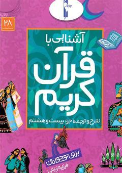 کتاب شرح و ترجمه جزء بیست و هشتم - آشنایی با قرآن کریم برای نوجوانان