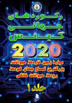 دانلود کتاب رکوردهای جهانی گینس 2020 - جلد 1