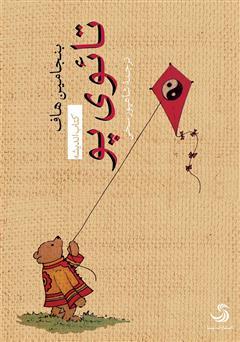 دانلود کتاب تائوی پو