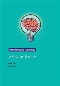 دانلود کتاب هنر تمرکز حواس و فکر
