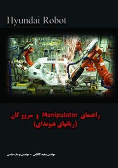 دانلود کتاب راهنمای Manipolator و سروو گان (رباتهای هیوندای)