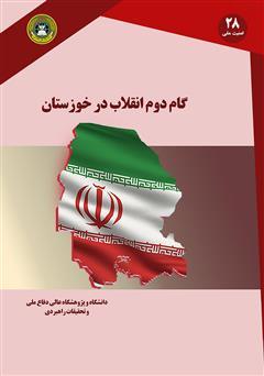 دانلود کتاب گام دوم انقلاب در خوزستان