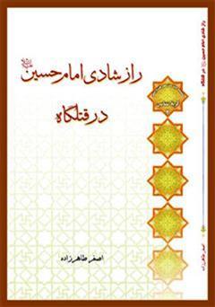کتاب راز شادی امام حسین (ع) در قتلگاه