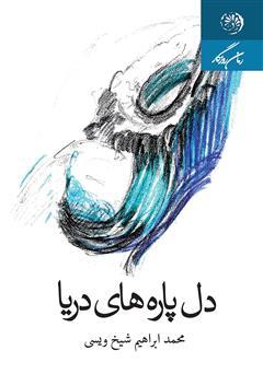 دانلود کتاب دل پارههای دریا