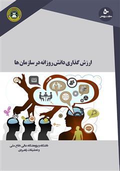دانلود کتاب ارزش گذاری دانش روزانه در سازمانها: قابلیت ردیابی و سرمایه سازی