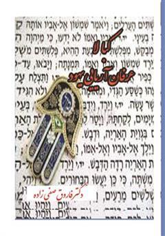 کتاب کبالا عرفان آریایی یهود
