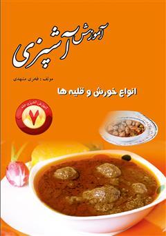کتاب آموزش آشپزی جلد 7: انواع خورش ها و قلیه ها