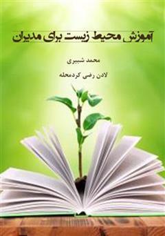 کتاب آموزش محیط زیست برای مدیران