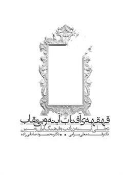 دانلود کتاب قهقهه ی آفتاب آینه و بی نقاب: تجلی آینه در ادب و فرهنگ