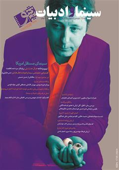 دانلود مجله سینما و ادبیات - شماره 45