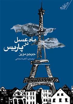 کتاب رمان ماه عسل در پاریس