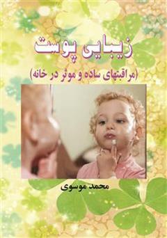 کتاب زیبایی پوست (مراقبت های ساده و موثر در خانه)