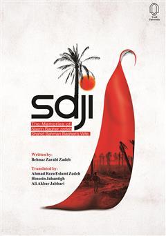 دانلود کتاب Saji (ساجی)