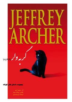 کتاب گربه وار