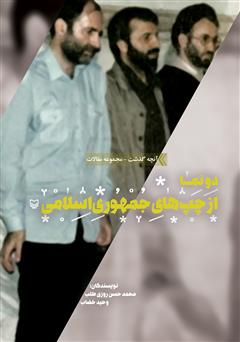 دانلود کتاب دو نما از چپهای جمهوری اسلامی