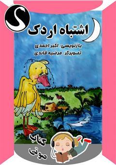 دانلود کتاب صوتی اشتباه اردک