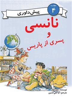 کتاب نانسی و پسری از پاریس (مهارت 4 - پیش داوری)