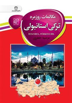 دانلود کتاب مکالمات روزمره ترکی استانبولی